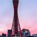 夕焼け空の中に佇む神戸ポートタワー