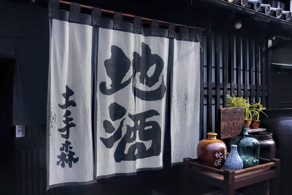 倉敷美観地区 地酒の暖簾